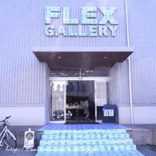 フレックスギャラリー