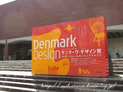 デンマーク展2018-1