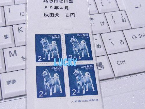 秋田犬切手