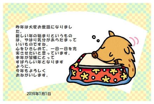 年賀状ブログ
