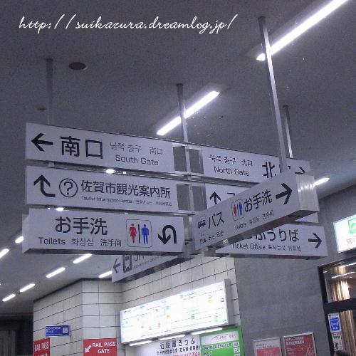 佐賀2019-3