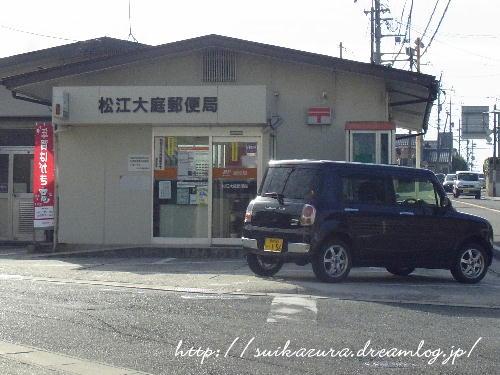 松江2018郵便局