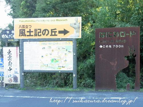 松江2018風土記の丘1