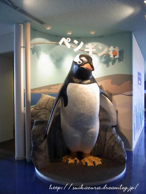 14ペンギン村