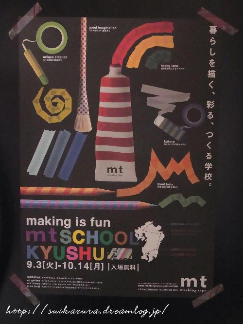 MTポスター