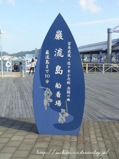 巌流島船着き場