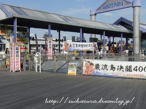 巌流島行桟橋