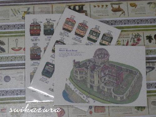 ポストカード 広島