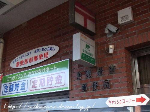 倉敷駅前郵便局2019