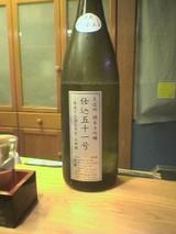 大信州仕込み51号純米大吟醸