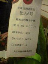 大信州仕込6号純米大吟醸おり酒の札