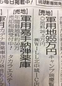 沖縄新聞1