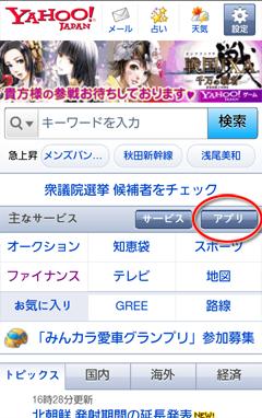 device-2012-12-10-163016