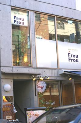 FrueFrue