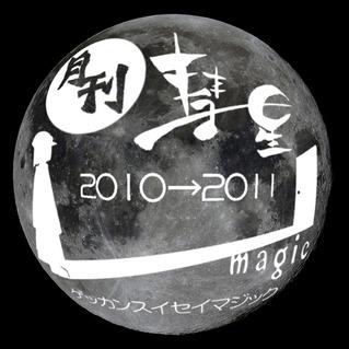 gekkan_suisei_logo