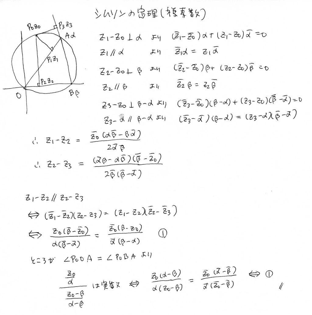 シムソンの定理 : 東大合格コム
