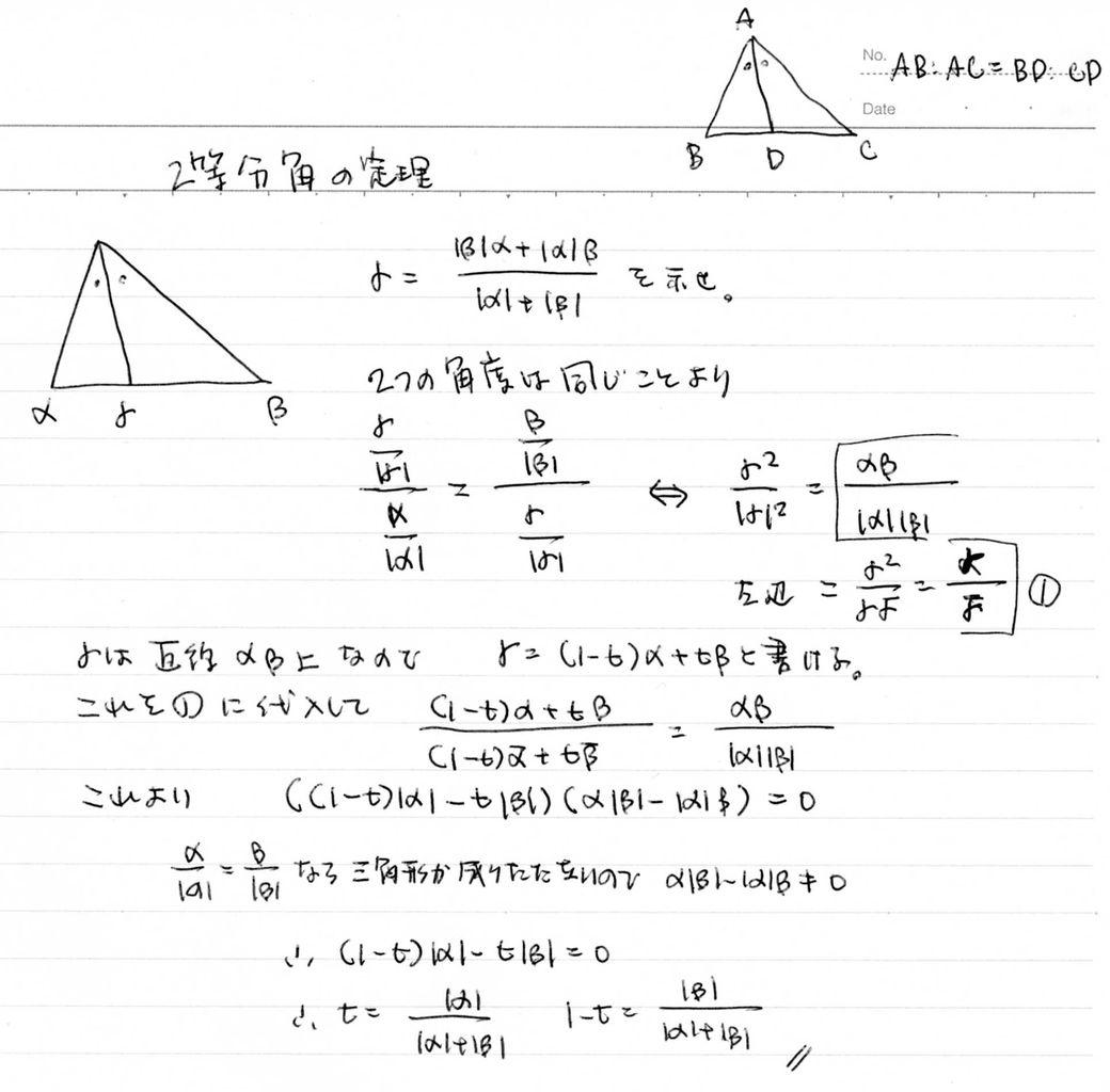 東大合格コム   2等分角の定理 コメント