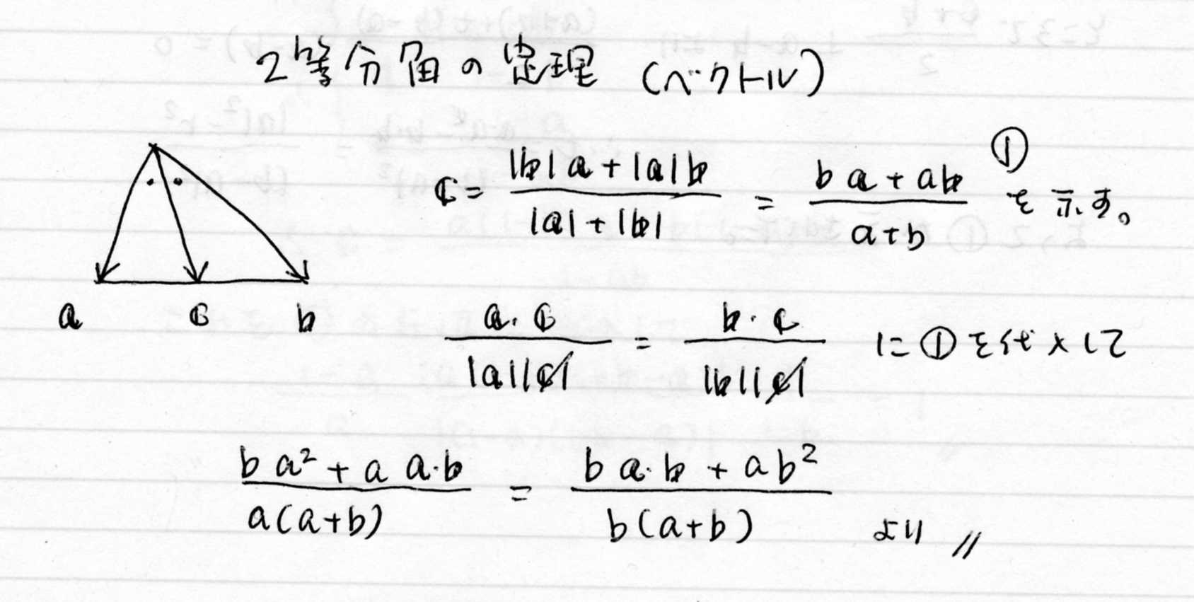 東大合格コム  2等分角の定理コメント