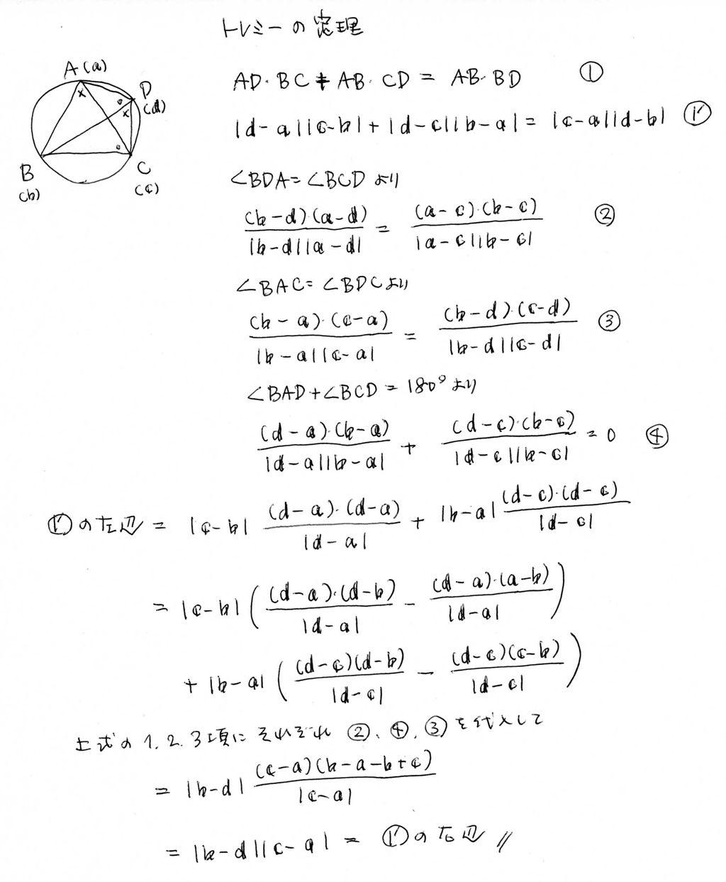 定理 トレミー の トレミーの定理とその証明。向かい合う2組の辺と対角線の関係性|アタリマエ!
