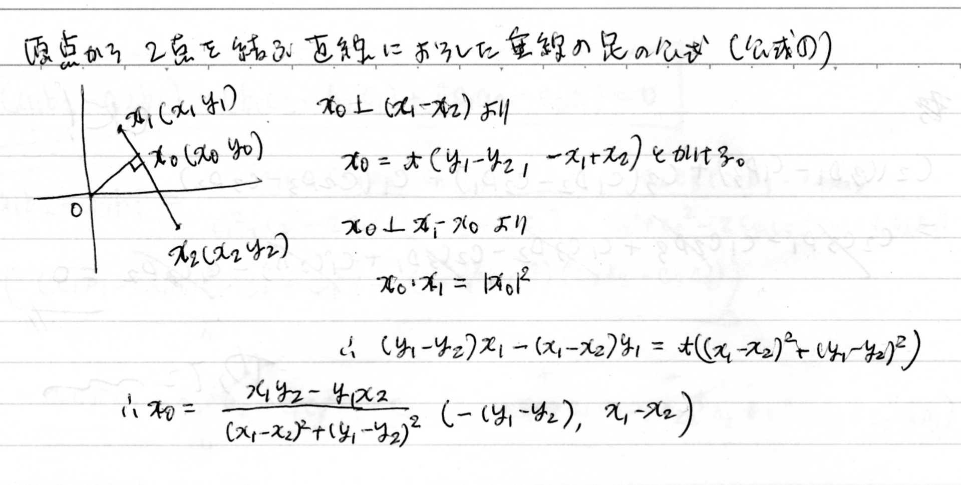 東大合格コム   シムソンの定理(三角関数で証明) コメント