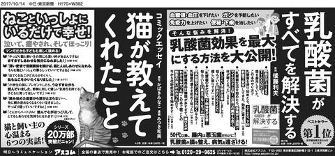 中日東京V聞L171014