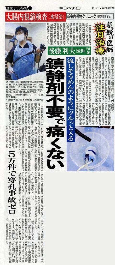 日刊ゲンダイ20170822