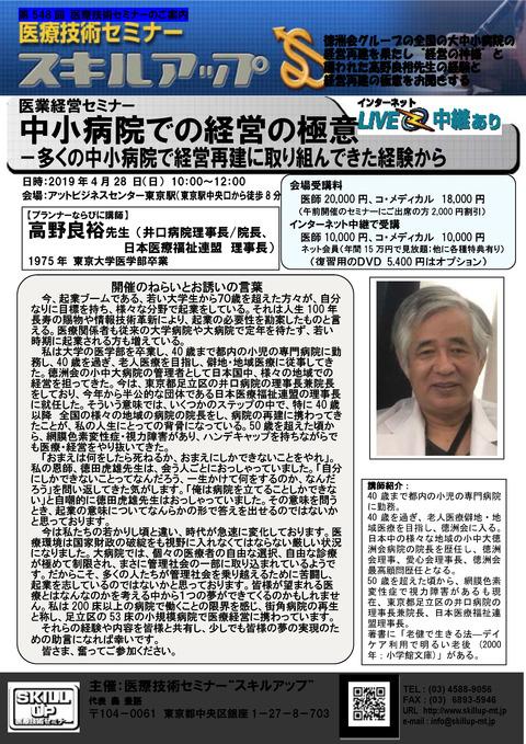 A#548 高野良裕先生 病院・クリニック 起業、経営の極意