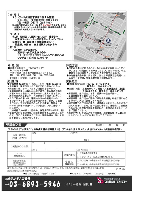 #382 後藤利夫先生 「無痛大腸内視鏡検査」 チラシ2