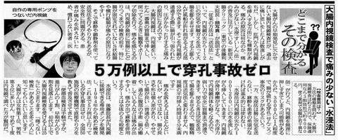 夕刊フジ20181106