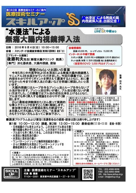 #382 後藤利夫先生 「無痛大腸内視鏡検査」 チラシ1
