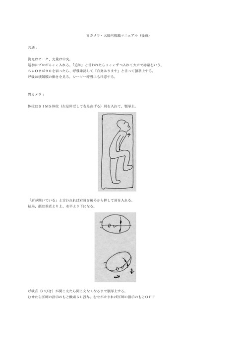 胃カメラ・大腸内視鏡マニュアル(後藤)_1