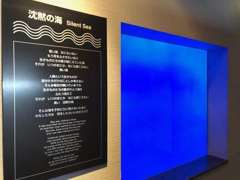 鹿児島水族館 いおワールド-24