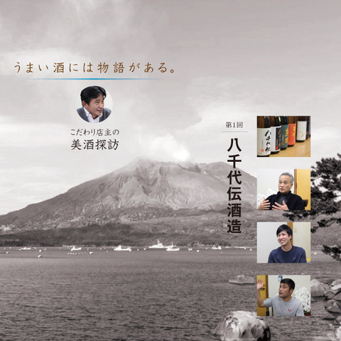 ManabiJAPAN_WEB_E-i-01_SP