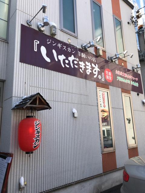 札幌の旅 第10話 ジンギスカン 羊飼いの店 「いただきます。」 【北海道札幌市】