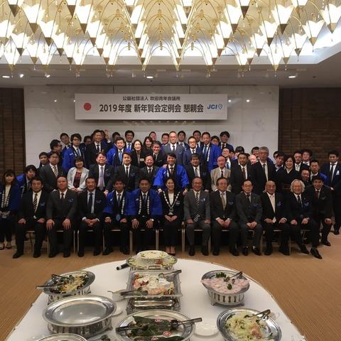 2019年新年賀会定例会&懇親会_190116_0046