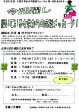 手塚貴子セミナチラシ-2011