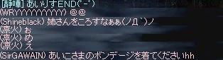 END報告(ノ∀`)