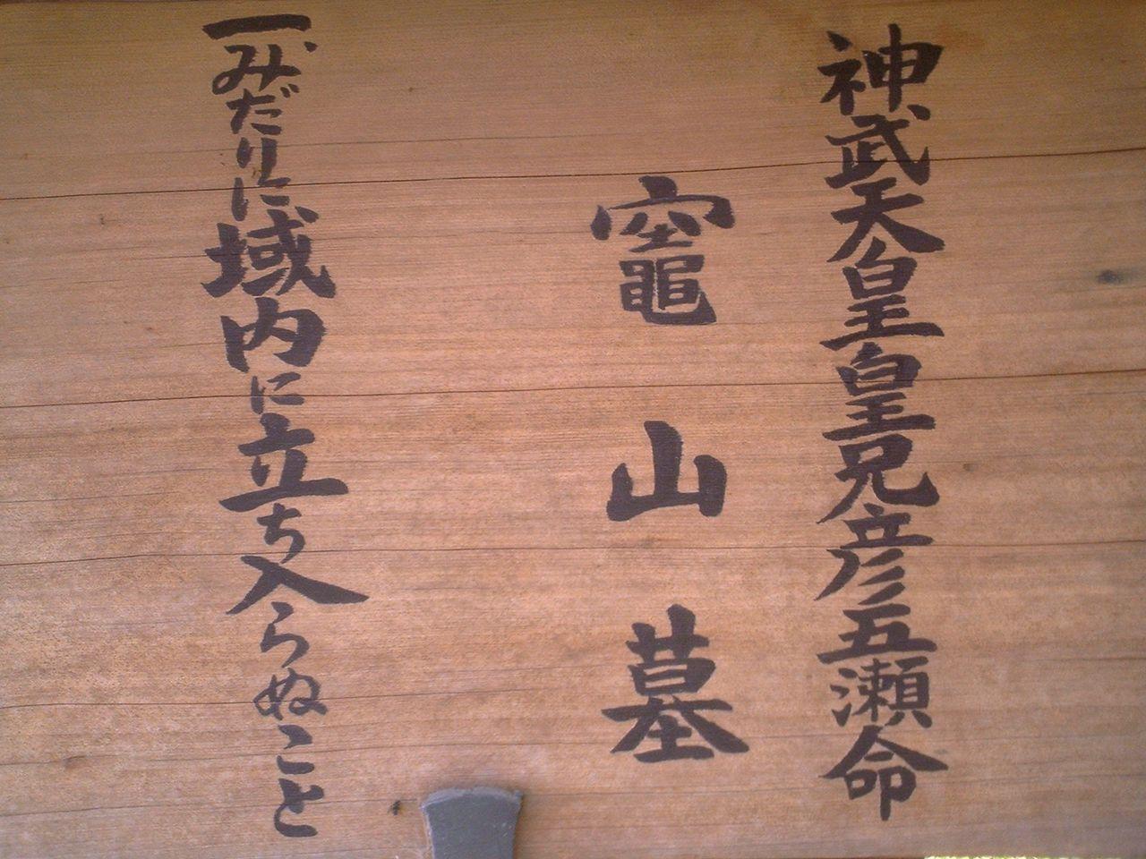 これは、「続柄はあくまでも天皇を基準とする」という考えのもと記されている... 彦五瀬命墓