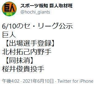 【6/10公示】巨人・桜井が抹消 北村が一軍登録