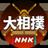 嘉風「生まれ変わっても力士になりたい」中継後の中村親方と北の富士