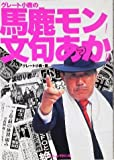 大日本プロレスでクラスター発生 79歳グレート小鹿会長がコロナ陽性判定