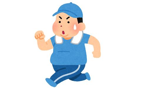 未だにダイエットでランニングするのは脂肪燃焼のためと思ってる情弱wwww