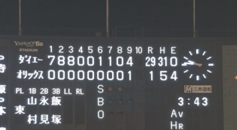 【衝撃】えぇ━━━━(゚∀゚)━━━━!! 2003年のダイエーvsオリックスの試合・・・