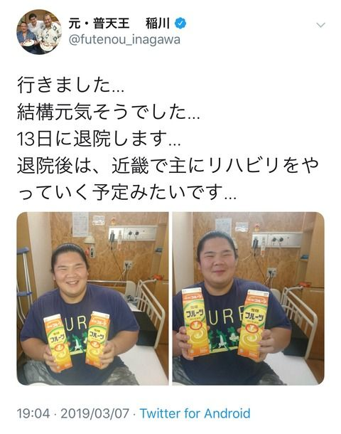 【画像あり】宇良が高校生からフルーツ牛乳の差入れを貰うwwwwww