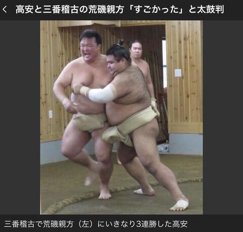 稀勢の里「すごかった…!」高安の相撲を絶賛