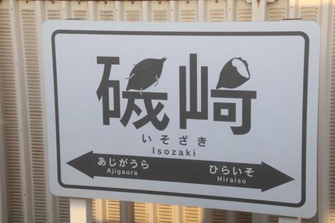 20170401ひたちなか海浜鉄道 (94)のコピー