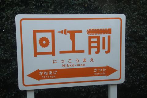 20170401ひたちなか海浜鉄道 (113)のコピー