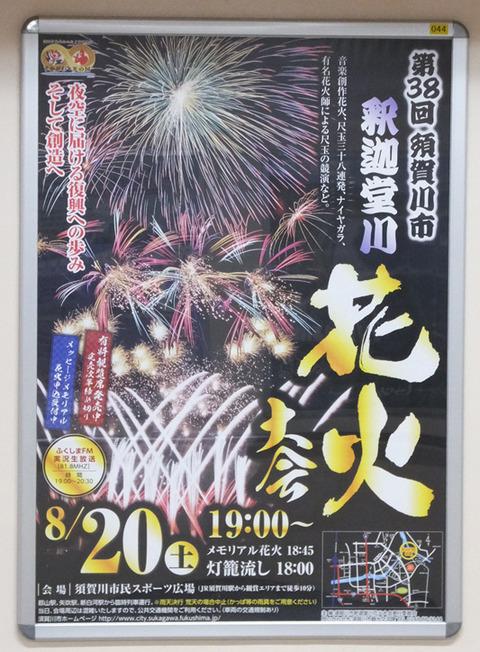 2016釈迦堂川花火大会ポスターのコピー