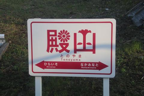 20170401ひたちなか海浜鉄道 (86)のコピー
