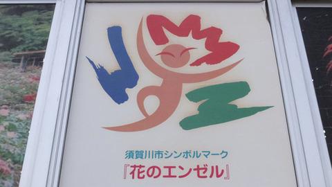 20160724須賀川駅 (12)のコピー